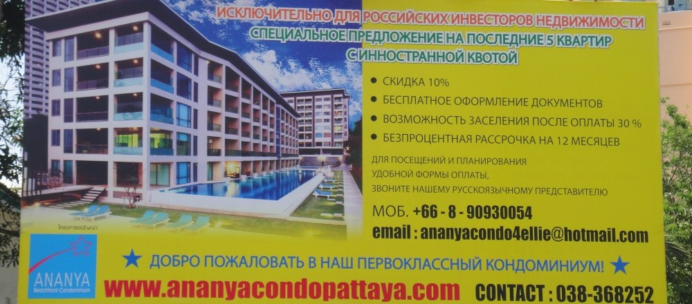 Ananya Condo - newpattaya.com