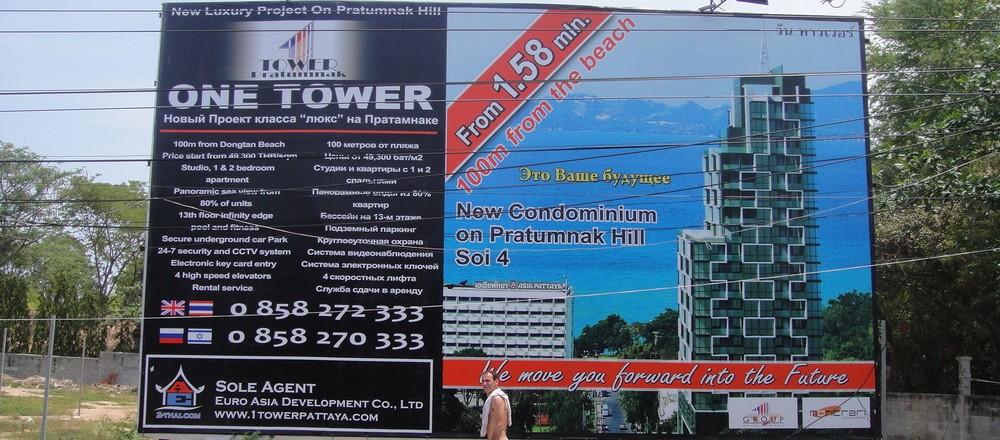 1 Tower Pratumnak - newpattaya.com