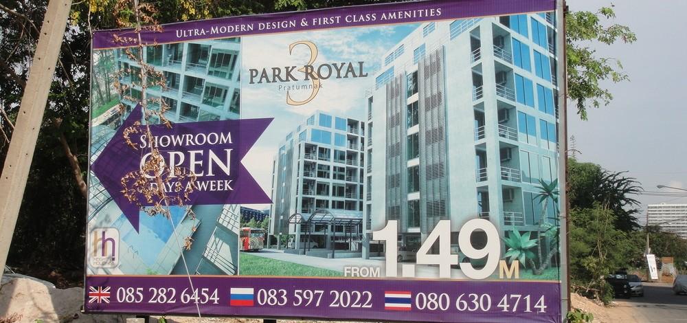 Park Royal 3 - newpattaya.com