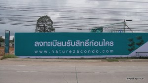 Natureza Condominium North Pattaya - 18 September 2012 - newpattaya.com