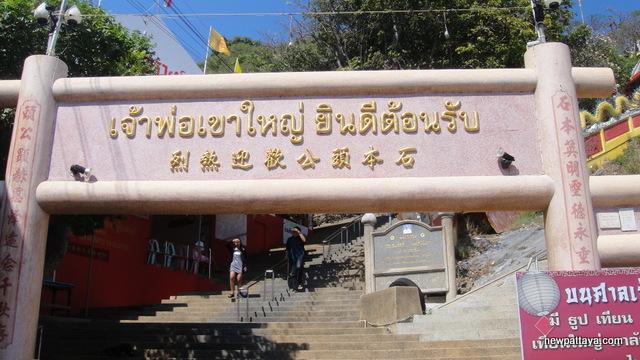 Saan Chao Pho Khao Yai - 3 January 2013 - newpattaya.com