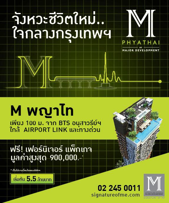 M Phayathai