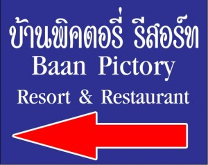 Baan Pictory Resort