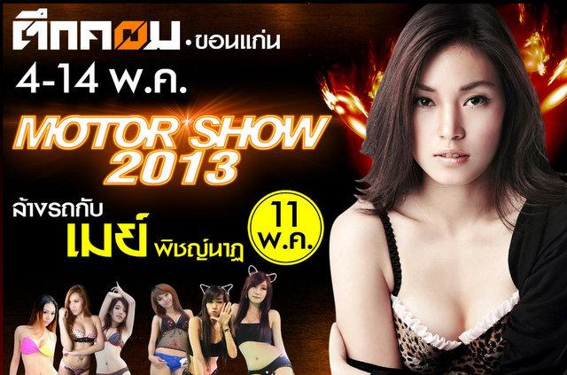 Tuk Com Khon Kaen