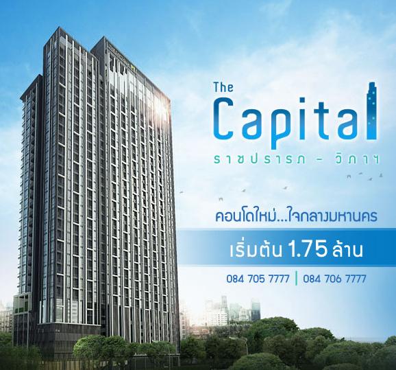 The Capital Condo Rajaprarop Vibha