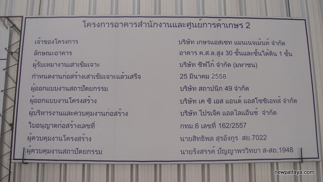 Gaysorn 2 - 22 December 2014 - newpattaya.com