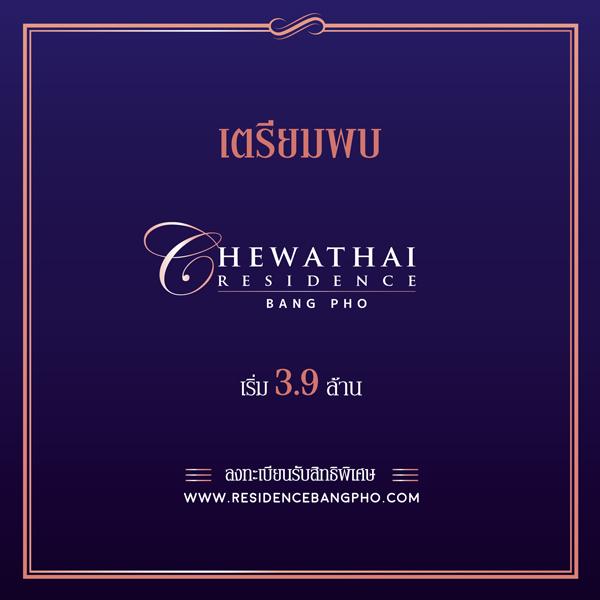Chewathai Residence Bang Pho