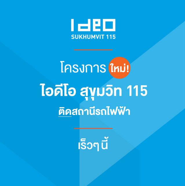 IDEO Sukhumvit 115