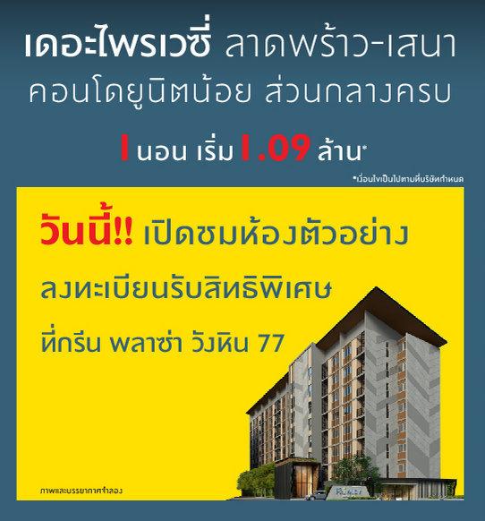 The Privacy Ladprao Sena