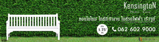 Kensington Phahol-Kaset Banner