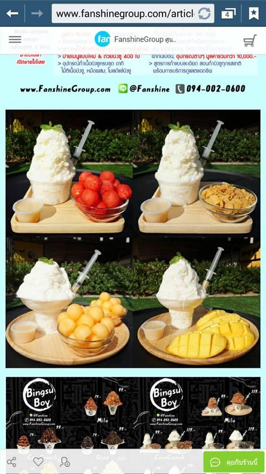 Snow Milk Soi Siam Pattaya